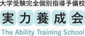 大学受験完全個別指導予備校 実力養成会 The Ability Training School