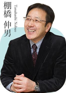 講師写真:棚橋 伸男