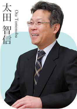 講師写真:太田 智信