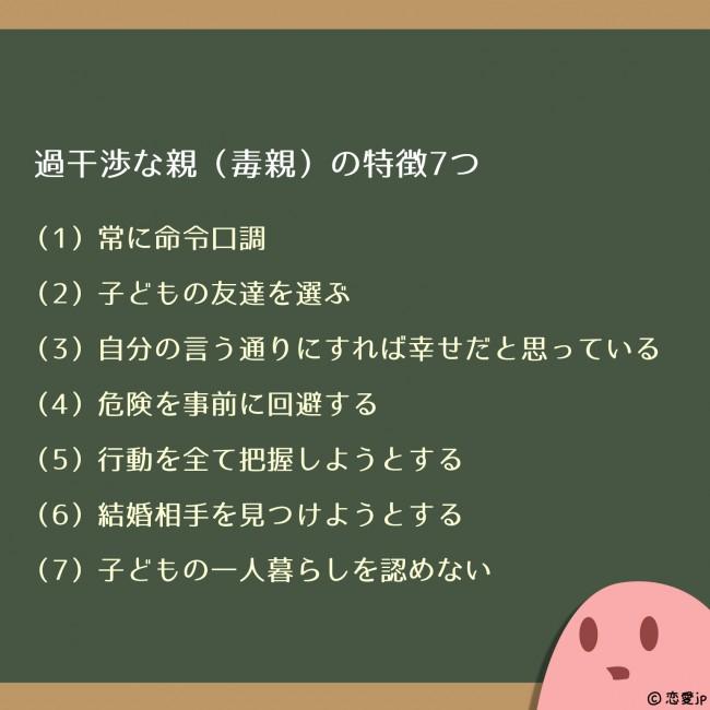 160223oyatuiki10-650x650