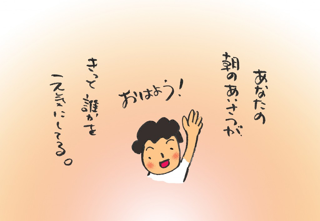 コラム挿絵_あいさつ